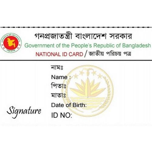অনলাইনে NID ডাউনলোড করার উপায় ! how to download nid card online copy