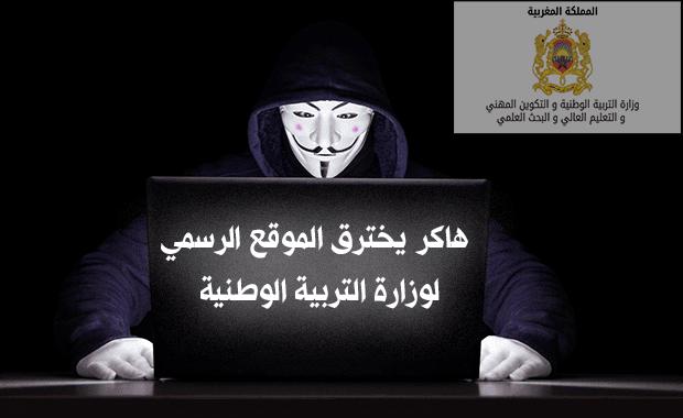 اختراق الموقع الرسمي لوزارة التربية الوطنية