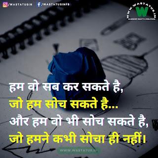 Short Inspirational Quotes in Hindi