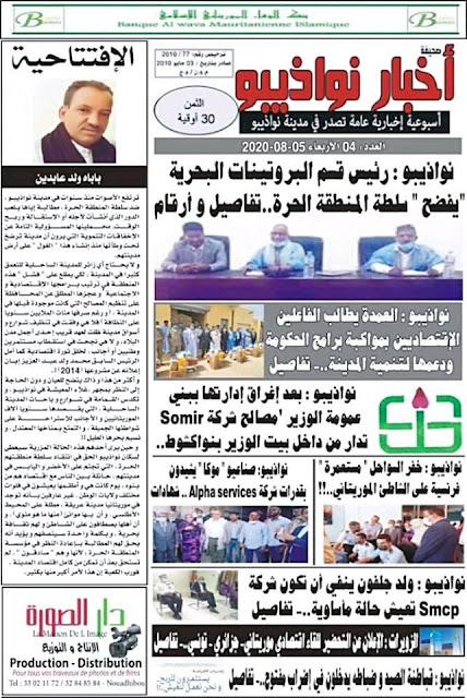 صدور العدد 04 من جريدة أخبار نواذيبو..