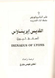 القديس ايريناؤس التقليد الكنسي القمص