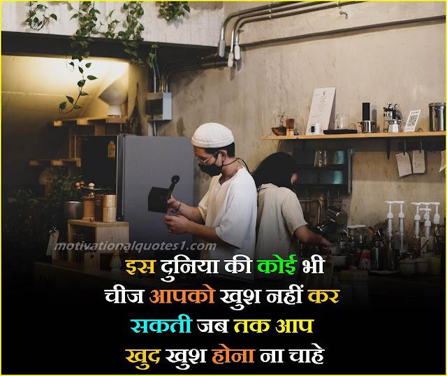 motivational line in hindi, motivational line