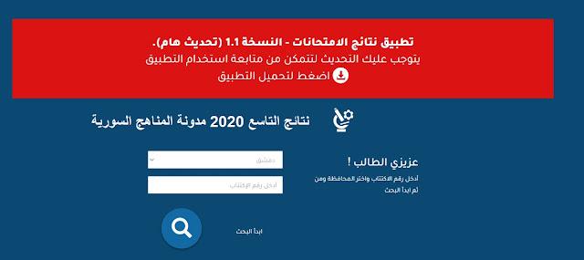 moed.gov.sy 2020 موقع وزارة التربية نتائج التاسع 2020