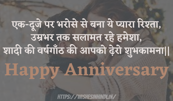 Marriage Anniversary Wishes In Hindi For Husband