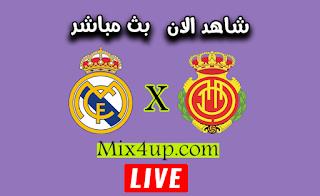 مشاهدة مباراة ريال مدريد وريال مايوركا بث مباشر اليوم الاربعاء بتاريخ 24-06-2020 الدوري الاسباني