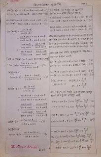 এইচ এস সি উচ্চতর গণিত ২য় পত্র নোট | উচ্চমাধ্যমিক উচ্চতর গণিত ২য় পত্র নোট