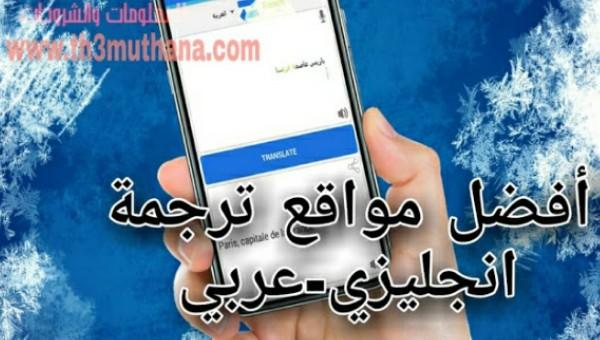 افضل مواقع الترجمة من انجليزي الى عربي