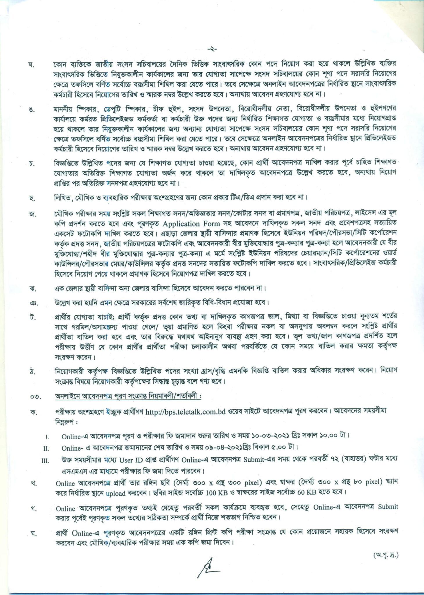 BPS Job Circular 2021 - Bangladesh Parliament Job Circular 2021