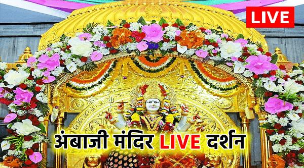 अंबाजी मंदिर Live Darshan