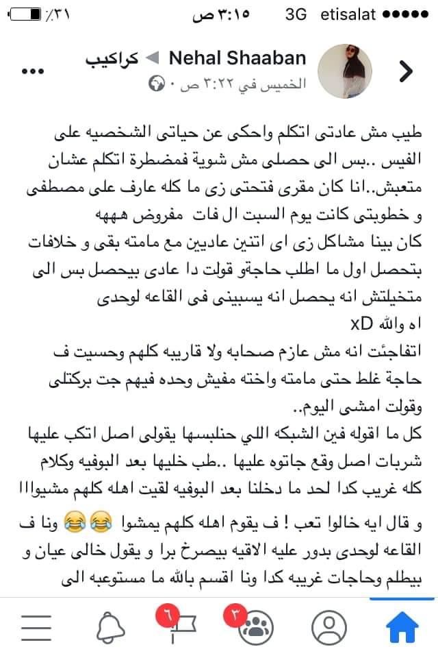 حكاية مصطفي ابو تورته .. لو فاتتك حفلة الكوميكس تابعها معانا