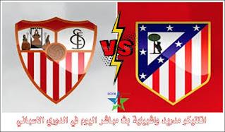 اتلتيكو مدريد واشبيلية بث مباشر اليوم في الدوري الاسباني