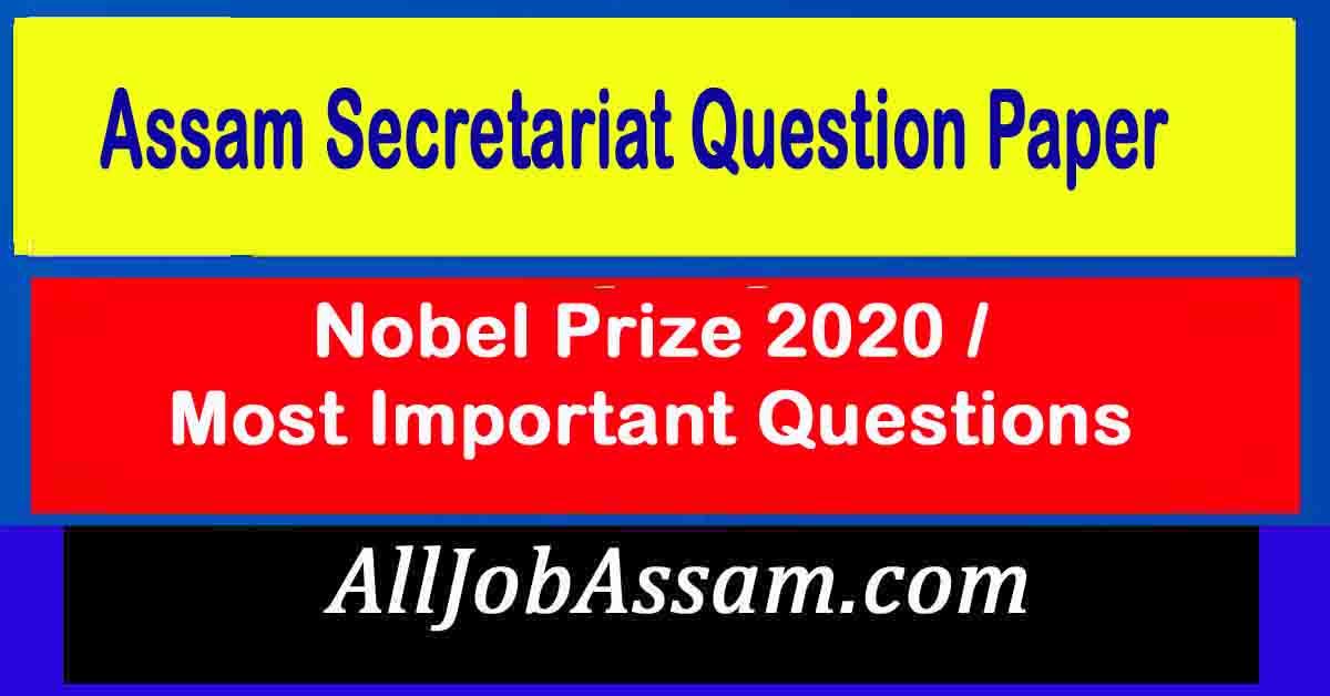 Assam Secretariat Question Paper