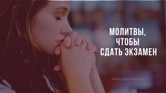 Молитвы, чтобы сдать экзамен