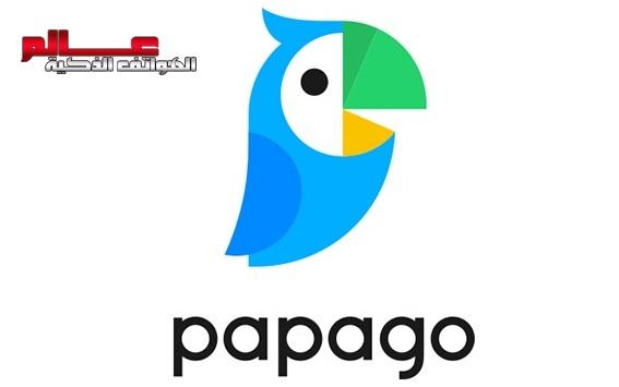 naver papago translate naver papago korean to english naver papago translate apk naver papago app naver papago apk naver papago translation naver papago translate online naver papago - ai translator papago.naver.c papago.naver.p