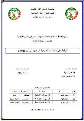 مذكرة ماستر: الرقابة على الصفقات العمومية في ظل المرسوم 15/ 247 PDF