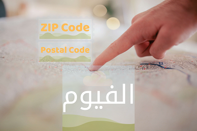 الرقم البريدى Postal code او ال ZIP Code لجميع مناطق محافظة ألفيوم