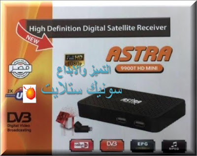 احدث ملف قنوات ASTRA 9900T HD MINI