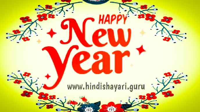 Happy New Year Wishes,Happy New Year Wishes,happy new year 2020 wishes, happy new year 2020 quotes, happy new year 2020 wishes for friends and family, happy new year 2020 sms, new year wishes messages, happy new year 2020 status, happy new year quotes, happy new year 2020 in advance,Advance New Year Message in Hindi, Advance New Year Wishes to Best Friend, Advance New Year Blessing Sms, Advance New Year Shayari in Hindi Fonts, Happy New Year Advance Wishes, Funny New Year Advance Sms, Cute Funny Sms on New Year 2020, Happy New Year Msg in English, Happy New Year Advance Shayari, Advance Wishes for New Year 2020, Advance Happy New Year Sms in Hindi, Advance New Year Jokes in Hindi, Advance New Year Msg for Friends, Happy New Year In Advance Sms, Advance New Year Funny Sms for Friendshappy new year wishes in Gujarati, happy new year wishes 2020, Diwali new year wishes, happy new year wishes for lover, happy new year wishes gif, happy new year wishes for friends and family, happy new year SMS, saal Mubarak wishes, happy new year wishes Diwali, new year wishes images, inspirational new year quotes, happy new year msg 2019, happy new year message to teacher, 123 greetings new year wishes, surprise 4u new year wishes, new year wishes with music, free new year ecards 2019, new year 2019 animated greetings, touch blue line happy new year, happy new year status 2019, happy new year status Hindi, happy new year status 2020, official happy new year quotes, happy new year status Punjabi, happy new year funny quotes 2019.