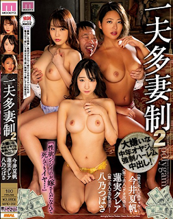 MIRD-202 Polygamy 2 Hate Middle-aged Father And Strong ● Harlem Creampie! Natsuho Imai Hasumi Claire Yatsuno Tsubasa