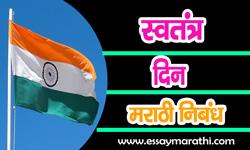 swatantra-din-nibandh-marathi