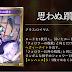 【新卡情報】皇家抽牌手段!?第十四彈卡包「森羅咆哮」