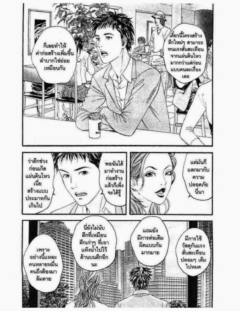 Kanojo wo Mamoru 51 no Houhou - หน้า 156