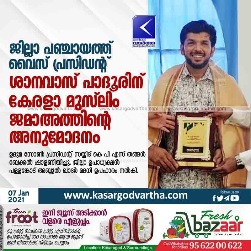 Kerala Muslim Jamaat felicitates District Panchayat Vice President Shanavas Padur
