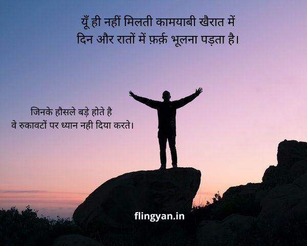 Success shayari in hindi | सक्सेस शायरी इन हिंदी