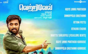 Vetrivel Official Full Songs | M.Sasikumar | Mia George | D.Imman | Audio Jukebox