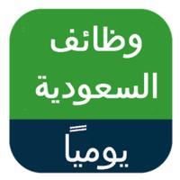وظائف  SAUDI ARABIA