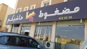 أسعار منيو وعنوان فروع ورقم مطعم مضغوط حاشيكم Hashikm