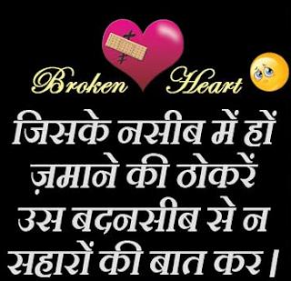 sad%2Bshayari