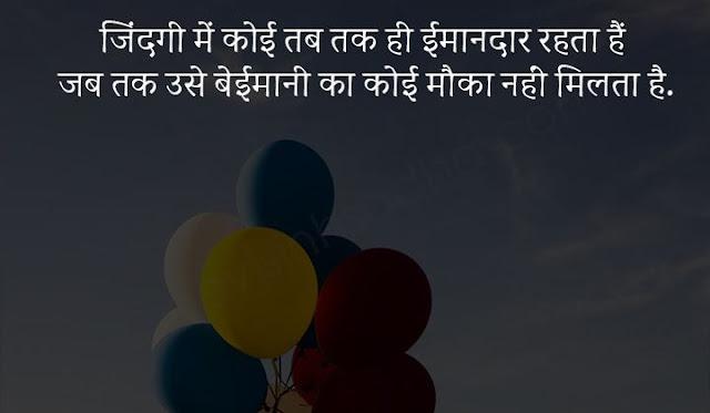 happy status in hindi for boys