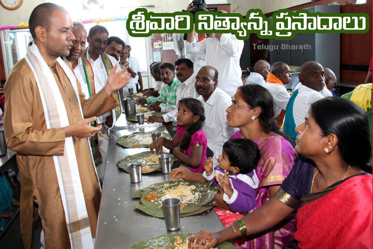 శ్రీవారి భక్తులకు ఉచిత అన్నప్రసాదం - Tirumala Free Prasad and Food Distribution