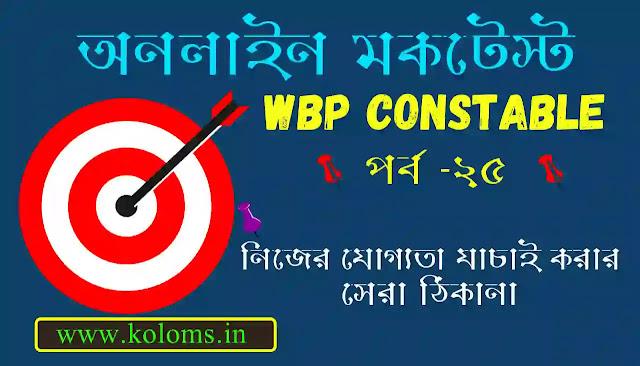WBP General Studies Bangla Quiz Test Part-25   Indian Polity