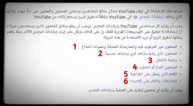 اسباب رفض قناة اليوتيوب في تحقيق الربح من ادسنس