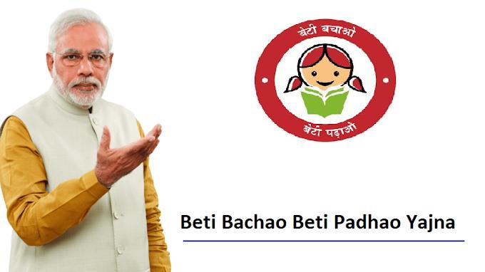 Beti Bachao Beti Padhao Yojna Kya Hai ? BBBPY Ke Me Apply Kaise Kare ?