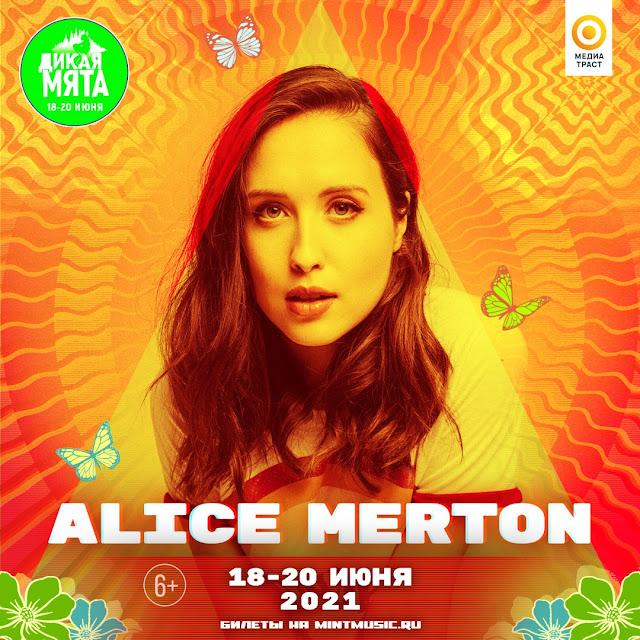 Alice Merton выступит на фестивале Дикая Мята