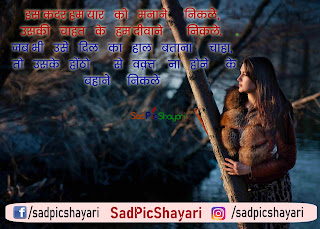 breakup shayari for girl