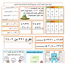 رياضيات ورقة عمل فصل ثالث