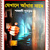 Jekhane Andhar Name (যেখানে আঁধার নামে) by Sayantani Putatunda | Bengali Book