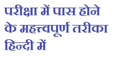 परीक्षा में पास होने के महत्त्वपूर्ण तरीका बताये हिन्दी में