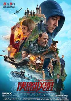 The Adventurers 2017 English Full Movie BRRip 720p ESubs at movies500.me