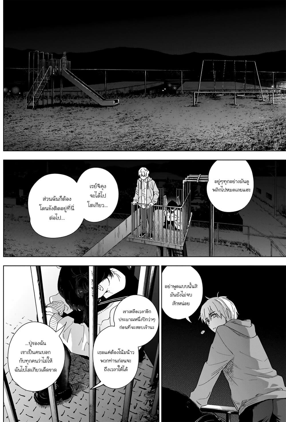 อ่านการ์ตูน Shounen no Abyss ตอนที่ 22 หน้าที่ 4