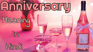 Anniversary Meaning in hindi