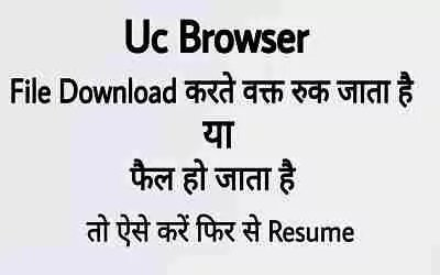 How To Resume If Downloading Is Failed Or Link Expired 100% Working