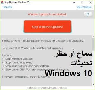 StopUpdates10 3-1 سماح أو حظر تحديثات Windows 10