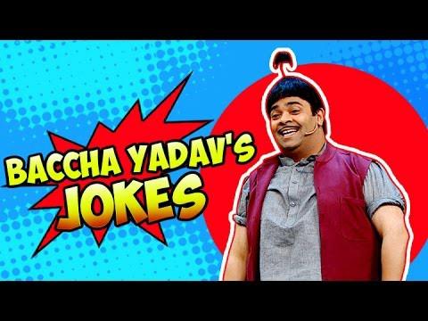 Jokes ka pitara | Baccha yadav jokes | The kapil sharma show | latest jokes |
