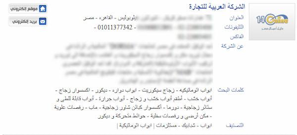 140 online دليل الهواتف المصري ومعرفة فاتورة الأرضي