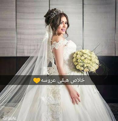 صور خلاص هبقى عروسة